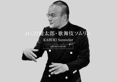 おくだ健太郎「なるほど歌舞伎講座」