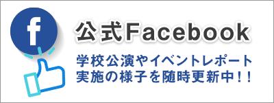ミュージックアプリケーションの公式Facebook