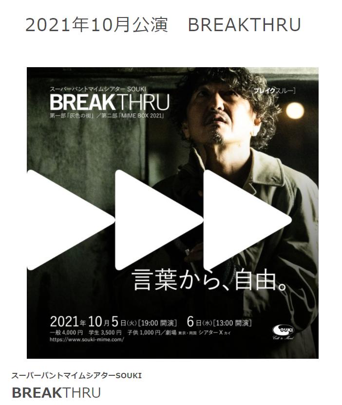 スーパーパントマイムシアターSOUKI 2021年10月公演 BREAKTHRU