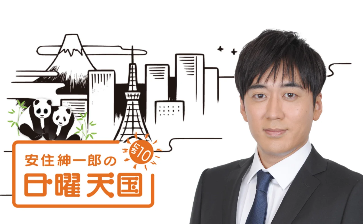 スギテツ ラジオ出演情報(関東)