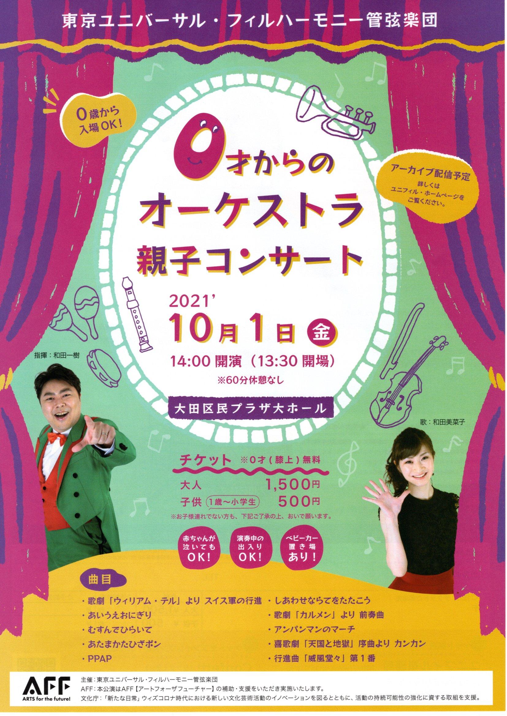 東京ユニバーサル・フィルハーモニー管弦楽団 「0歳からのオーケストラ親子コンサート」