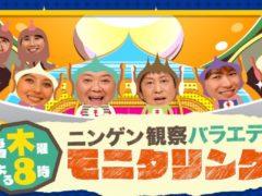 TBSテレビニンゲン観察バラエティ「モニタリング」3/18(木)出演します!!