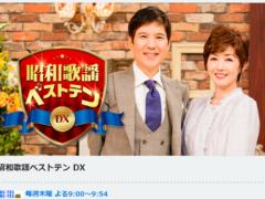 BS-TBS「昭和歌謡ベストテンDX」麻倉未稀 出演