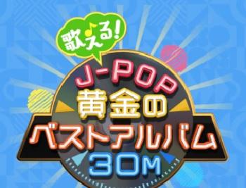 歌える!J-POP黄金のベストアルバム30M 7月25日麻倉未稀出演