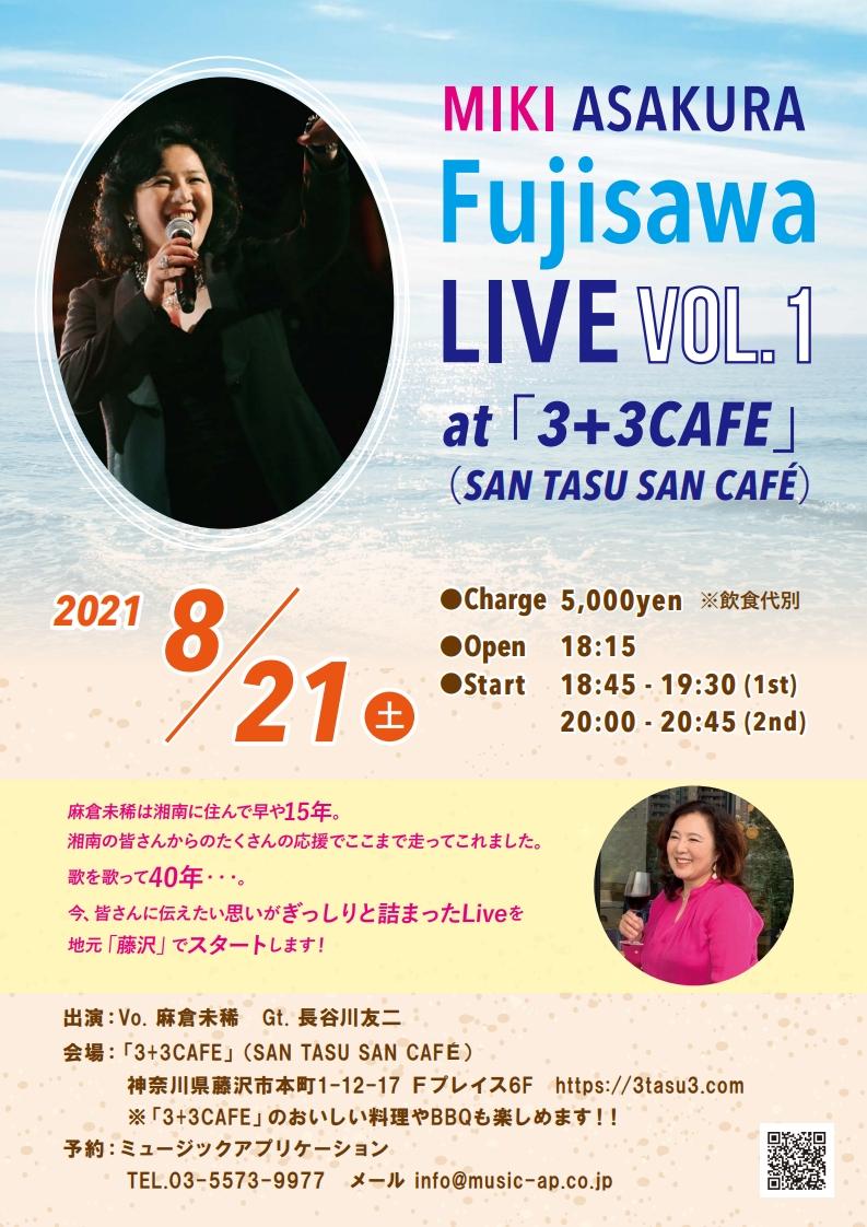 8月21日(土) MIKI ASAKURA Fujisawa LIVE VOL.1 at「3+3CAFE」