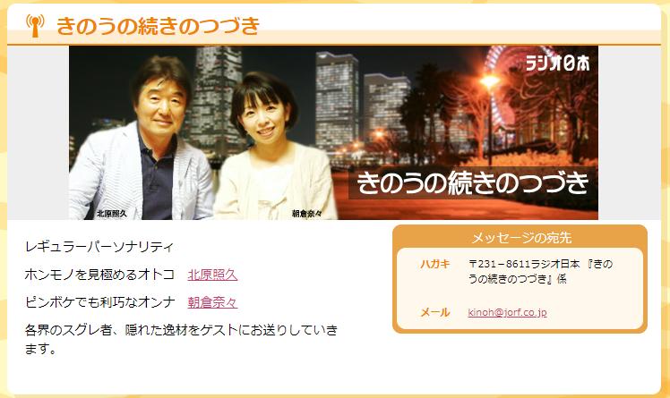 「きのうの続きのつづき」ラジオ日本AM1422