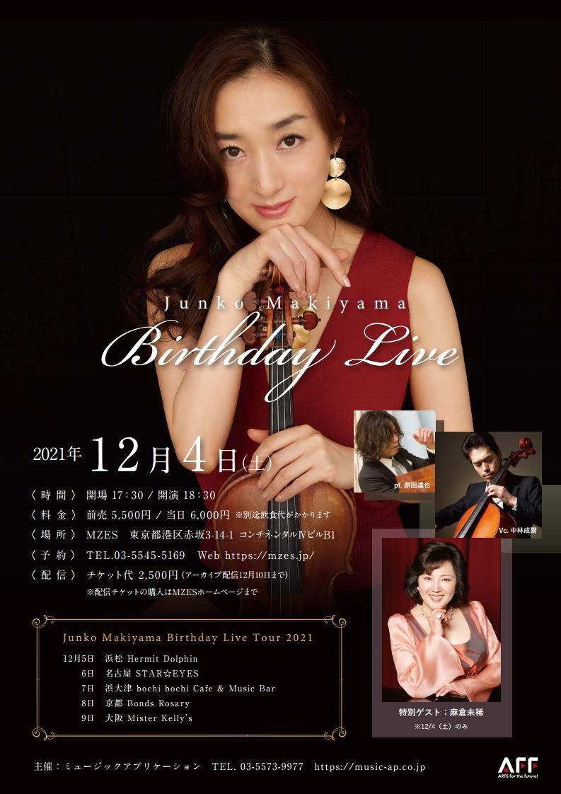 211204LIVE_makiyama-211011